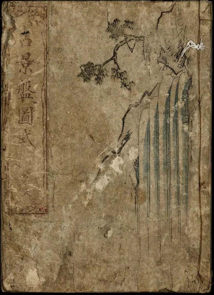 Senkeiban Zushiki 183 Special Collections Exhibits