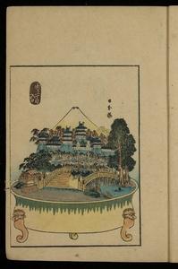 Thumbnail for the first (or only) page of Tokaido Gojusan-eki Hachiyama Edyu, Vol I, Page 7.