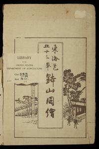 Thumbnail for the first (or only) page of Tokaido Gojusan-eki Hachiyama Edyu, Vol I, Inside Cover.