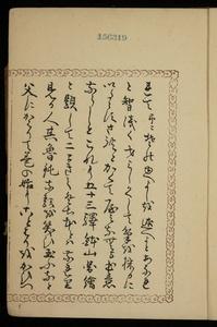 Thumbnail for the first (or only) page of Tokaido Gojusan-eki Hachiyama Edyu, Vol I, Page 3.