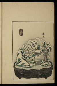 Thumbnail for the first (or only) page of Tokaido Gojusan-eki Hachiyama Edyu, Vol I, Page 22.