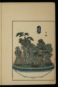 Thumbnail for the first (or only) page of Tokaido Gojusan-eki Hachiyama Edyu, Vol I, Page 32.