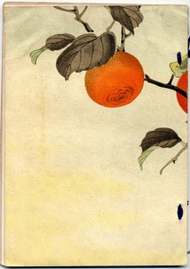 Thumbnail for the first (or only) page of The Yokohama Nursery Co., 1914, Back Cover.