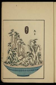 Thumbnail for the first (or only) page of Tokaido Gojusan-eki Hachiyama Edyu, Vol I, Page 27.