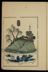 Thumbnail for the first (or only) page of Tokaido Gojusan-eki Hachiyama Edyu, Vol I, Page 29.