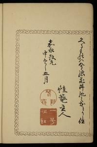 Thumbnail for the first (or only) page of Tokaido Gojusan-eki Hachiyama Edyu, Vol I, Page 4.
