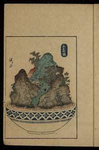 Thumbnail for the first (or only) page of Tokaido Gojusan-eki Hachiyama Edyu, Vol I, Page 11.