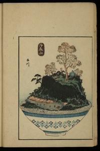 Thumbnail for the first (or only) page of Tokaido Gojusan-eki Hachiyama Edyu, Vol I, Page 8.