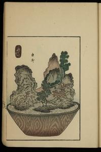 Thumbnail for the first (or only) page of Tokaido Gojusan-eki Hachiyama Edyu, Vol I, Page 23.