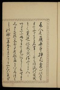 Thumbnail for the first (or only) page of Tokaido Gojusan-eki Hachiyama Edyu, Vol I, Page 5.