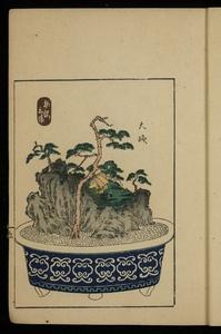 Thumbnail for the first (or only) page of Tokaido Gojusan-eki Hachiyama Edyu, Vol I, Page 15.