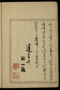 Thumbnail for the first (or only) page of Tokaido Gojusan-eki Hachiyama Edyu, Vol I, Page 6.