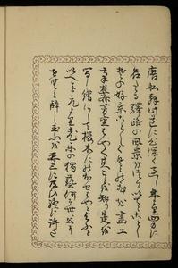 Thumbnail for the first (or only) page of Tokaido Gojusan-eki Hachiyama Edyu, Vol I, Page 2.