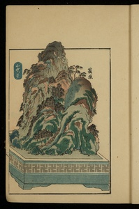 Thumbnail for the first (or only) page of Tokaido Gojusan-eki Hachiyama Edyu, Vol I, Page 17.