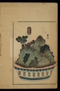 Thumbnail for the first (or only) page of Tokaido Gojusan-eki Hachiyama Edyu, Vol I, Page 34.