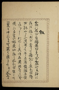 Thumbnail for the first (or only) page of Tokaido Gojusan-eki Hachiyama Edyu, Vol I, Page 1.